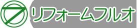 リフォームフルオ・株式会社古尾工務店